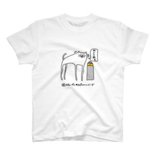 めしうめぇ T-shirts