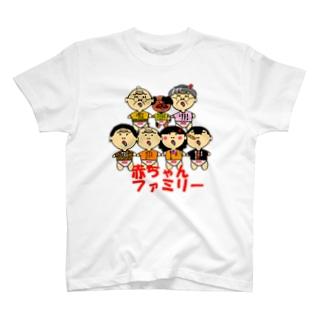 赤ちゃんファミリー<吉田家シリーズ> T-shirts