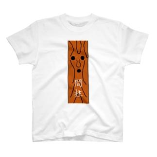 間柱特一くん T-shirts