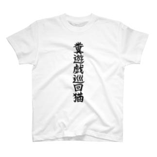 糞遊戯巡回猫 T-shirts