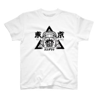 東京スシダラケ ロゴT(白) T-shirts