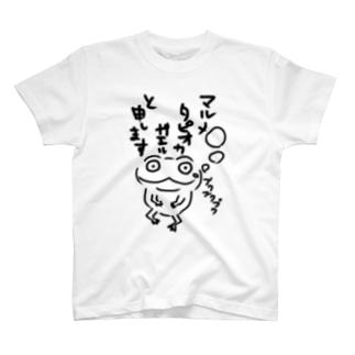 マルメタピオカガエル T-shirts