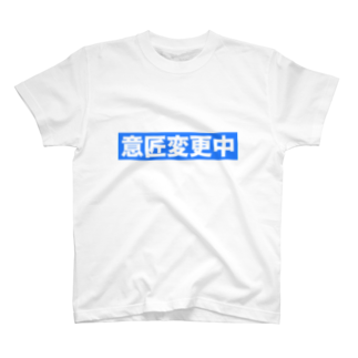 hnagaminの意匠変更中 T-shirts
