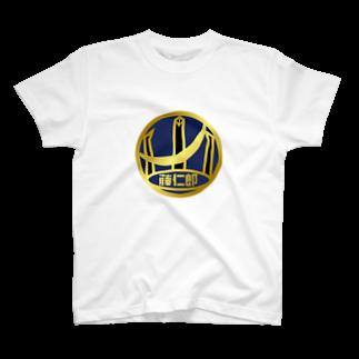 原田専門家のパ紋No.30874 藤仁郎 T-shirts