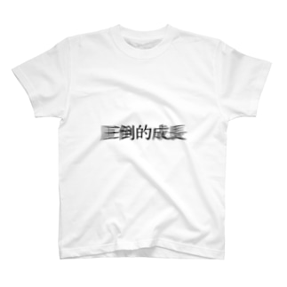 圧倒的成長 T-shirts