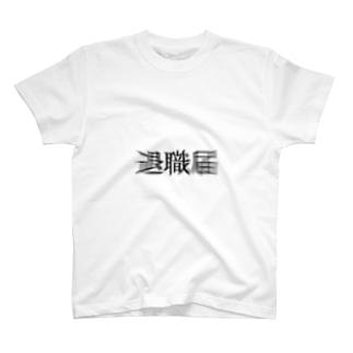 退職届 T-shirts