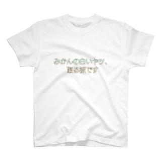 みかんの白いヤツ、取る派です T-shirts