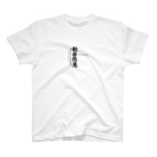 勧善懲悪 T-shirts