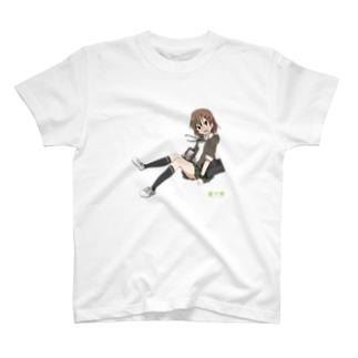プロ生ちゃん(暮井 慧) T-shirts