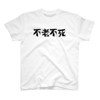 ドラゴンボールに願いをTシャツ T-shirts