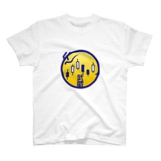 原田専門家のパ紋No.3077 武蔵 T-shirts