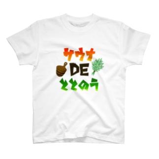 サウナdeととのう T-Shirt