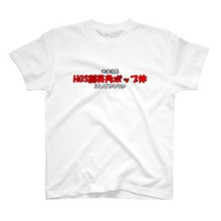 おまえもHGS創英角ポップ体にしてやろうか T-shirts