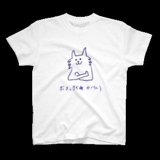 Animaletc.の全国のクイズ研究会会長様へ T-shirts