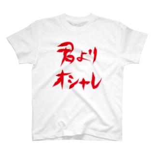 君よりオシャレ T-shirts