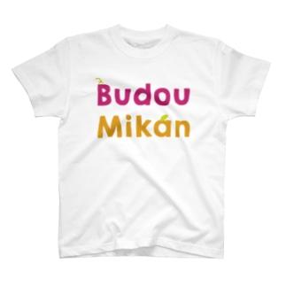 BudouMikan2 T-shirts