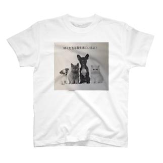 おれ達が畜生道だったあの頃 T-shirts