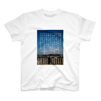 E心電信のなみだ T-shirts