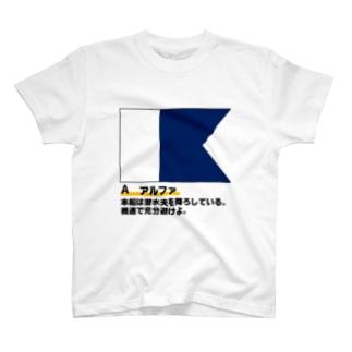 国際信号旗シリーズA旗 T-shirts
