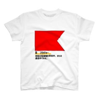 国際信号旗シリーズB旗 T-shirts