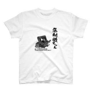 落射機ちゃん T-shirts