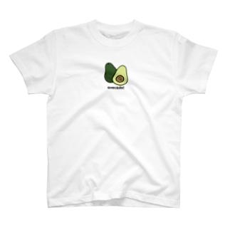 avocado! T-Shirt