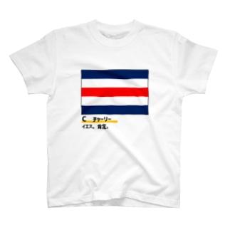国際信号旗シリーズC旗 T-shirts
