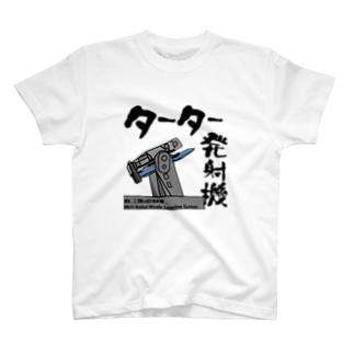 自衛艦シリーズ「ターター発射機」 T-shirts