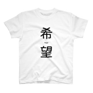 希望-hope- T-shirts
