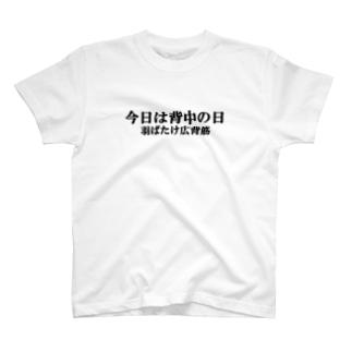 今日は背中の日 羽ばたけ広背筋 T-shirts