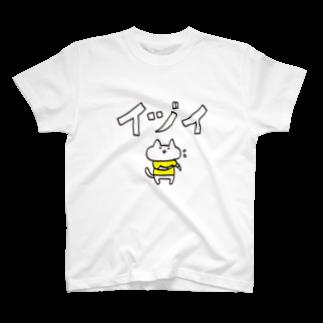 うさぎとお絵描き【Illustratorアベナオミの雑貨店】の宮城の方言【いづい】 T-shirts