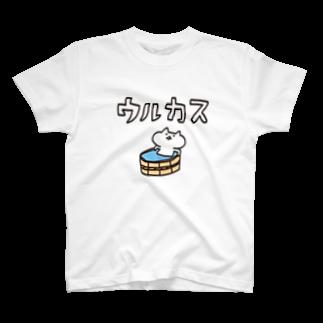 うさぎとお絵描き【Illustratorアベナオミの雑貨店】の宮城の方言【うるかす】 T-shirts