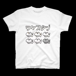 うさぎとお絵描き【Illustratorアベナオミの雑貨店】の宮城の方言【わけすたづ】 T-shirts