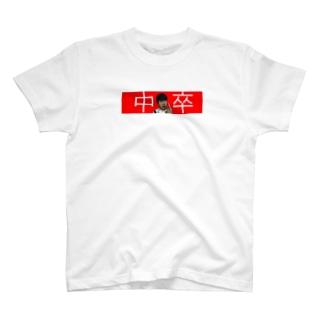 ボックスロゴ中卒かずま。ver. T-shirts