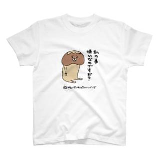私の事嫌いなのですか? T-shirts
