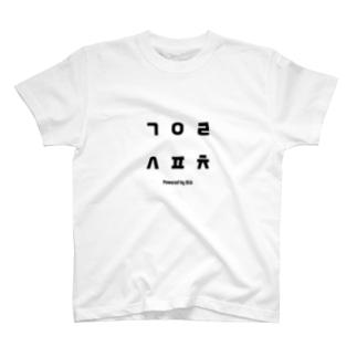 メモリースポーツTシャツ(Tシャツ(ハングル・黒デカ文字) T-Shirt