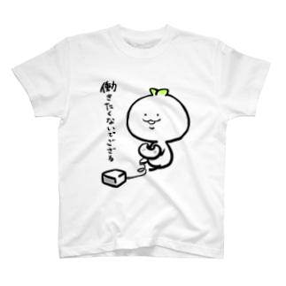 働きたくないでござる T-shirts