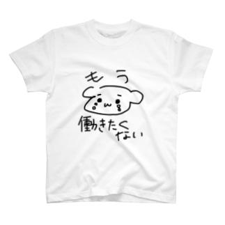 働きたくないぬ T-shirts