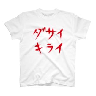 ダサイキライ T-shirts
