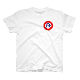 転回禁止 T-shirts