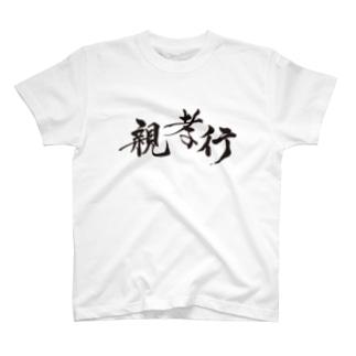 親孝行なオトナ T-shirts