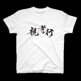 sskmeimeiの親孝行なオトナ T-shirts