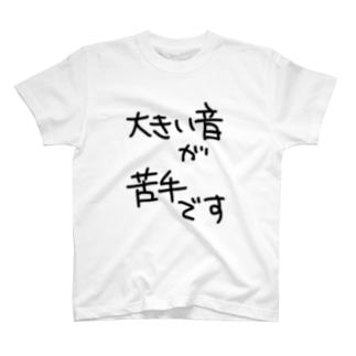大きい音が苦手です T-Shirt