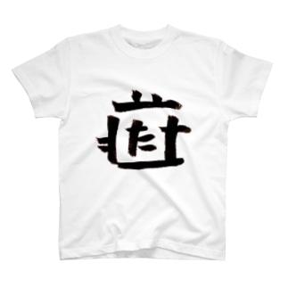 たむろ荘(ロゴ) T-shirts