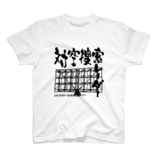 自衛艦シリーズ「対空捜索レーダー」 T-shirts