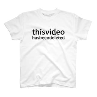 ツナ瓶のthis video has been deleted T-shirts