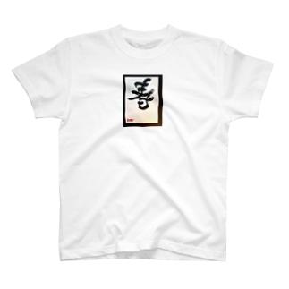鯔背屋の祝いのコトブキ T-shirts