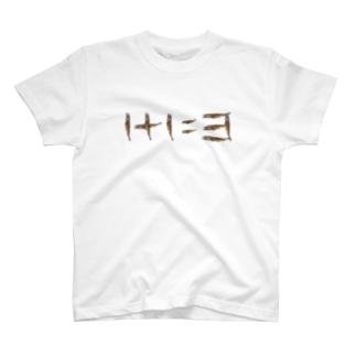 サバT T-Shirt