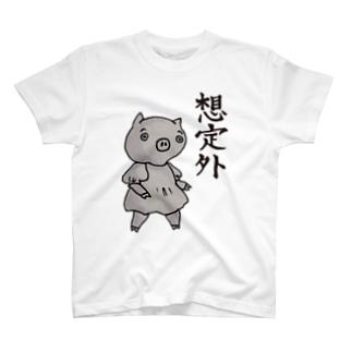 ふぁっとん 想定外 T-shirts