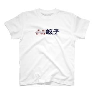 餃子食べる時用 T-shirts